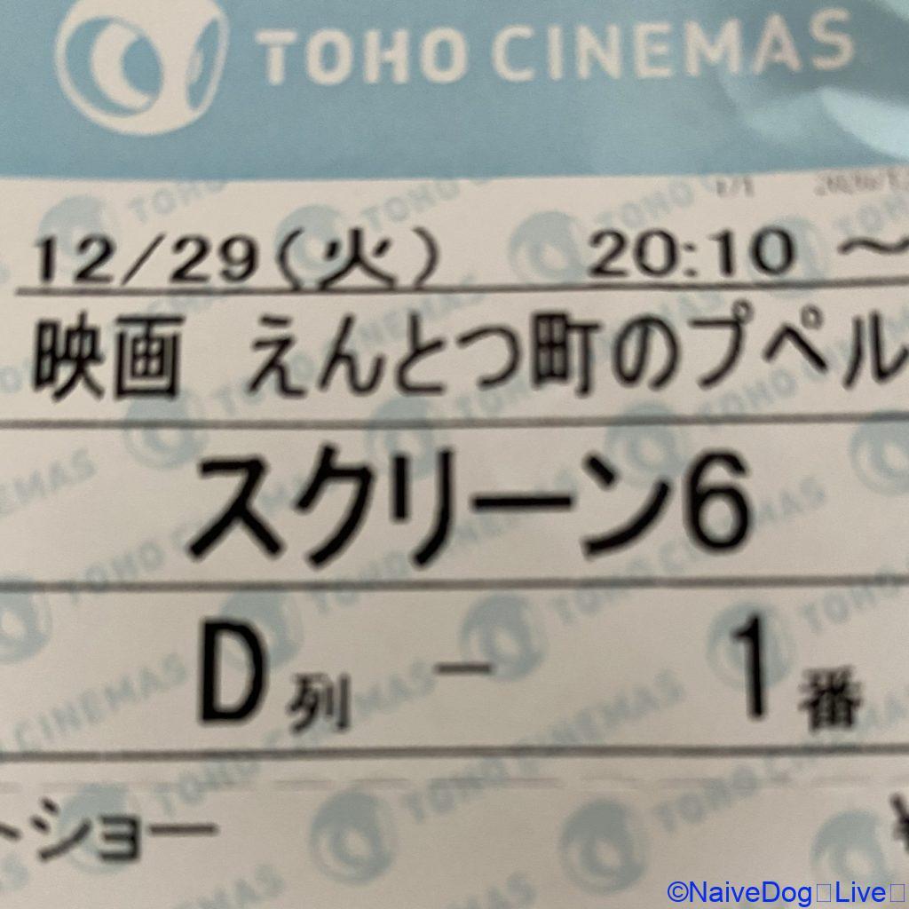 プペル 映画チケット