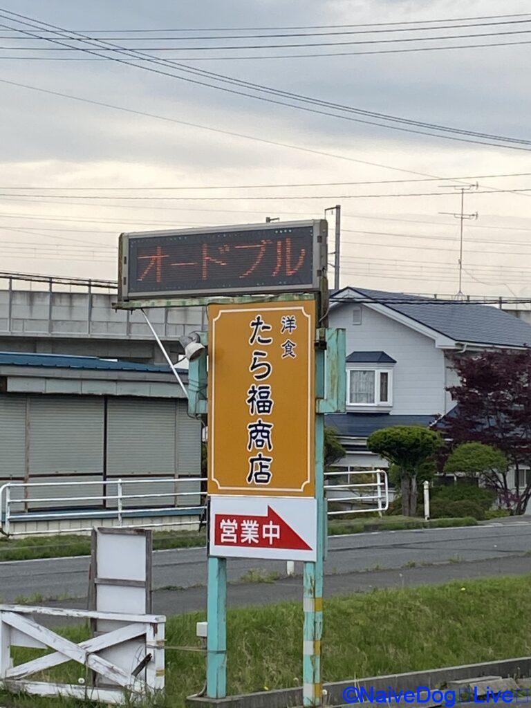 たら福商店 青森県