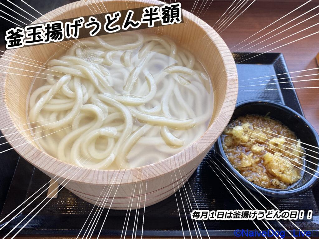 丸亀製麺 うどんの日