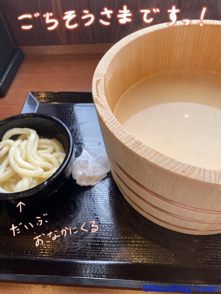 丸亀製麵うどんの日